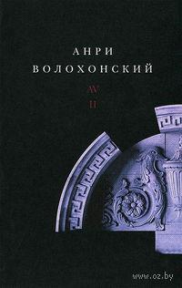 Анри Волохонский. Том 2. Проза (в 3 томах)