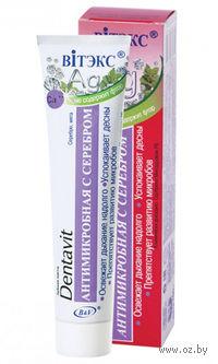 """Зубная паста """"Dentavit"""" антимикробная с серебром без фтора (160 г)"""