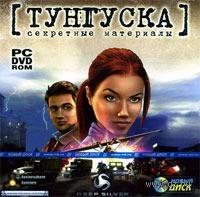 Тунгуска: Секретные материалы (DVD)