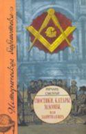 Гностики, катары, масоны или Запретная вера. Ричард Смоули