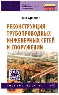 Реконструкция трубопроводных инженерных сетей и сооружений. Валерий Краснов