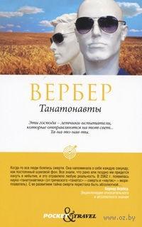 Танатонавты. Бернар Вербер