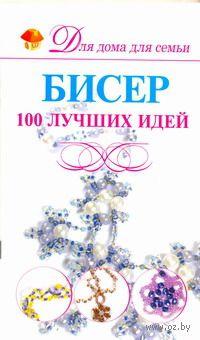 Бисер. 100 лучших идей. Анна Мурзина