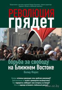 Революция грядет: борьба за свободу на Ближнем Востоке