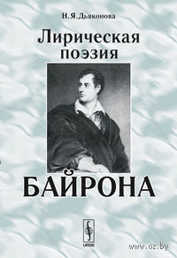Лирическая поэзия Байрона. Нина Дьяконова