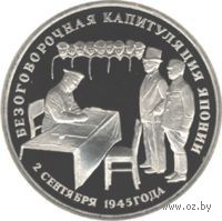 3 рубля - Безоговорочная капитуляция Японии.