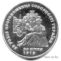 2 гривны - 80 лет провозглашения соборности Украины