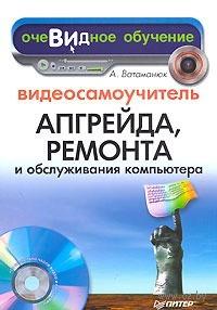 Видеосамоучитель апгрейда, ремонта и обслуживания компьютера (+ CD)