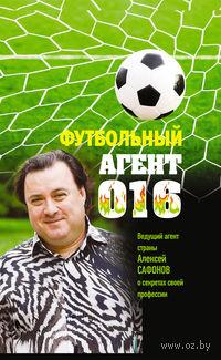 Футбольный агент 016. Алексей Матвеев