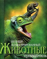 http://s2.goods.ozstatic.by/200/862/41/1/1041862_0_Polniy_illyustrirovanniy_putevoditel_Zhivotnie_Lyuba_Vangelova_Dzhenni_Bryus_Karen_MakRi.jpg
