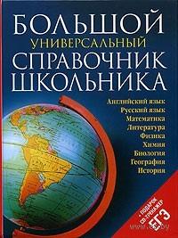 Большой универсальный справочник школьника (+ CD-ROM). Петр Кошель