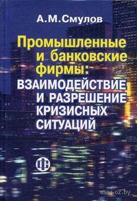 Промышленные и банковские фирмы: взаимодействие и кризисные ситуации. Алексей Смулов