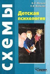 Детская психология. Логические схемы. Борис Волков, Нина Волкова
