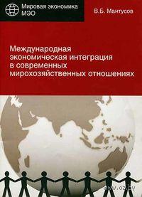 Международная экономическая интеграция в современных мирохозяйственных отношениях