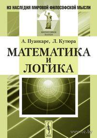 Математика и логика. Анри Пуанкаре, Луи Кутюра