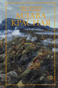 Млава Красная (книга первая). Ник Перумов, Вера Камша