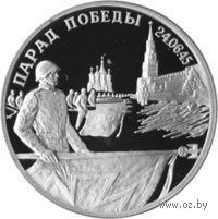 2 рубля - Парад Победы в Москве (Флаги у Кремлёвской стены)
