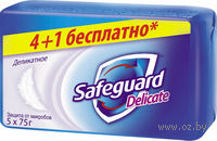 """Мыло туалетное Safeguard """"Деликатное"""" (5 штук x 75 г.)"""