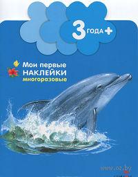 Дельфинчик