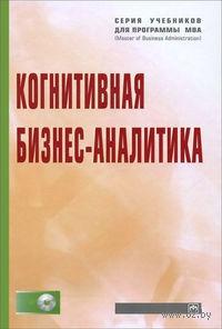 Когнитивная бизнес-аналитика (+ CD)