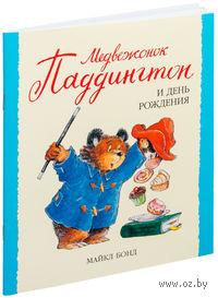 Медвежонок Паддингтон и день рождения