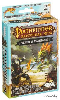 Pathfinder. Череп и Кандалы. Разбойники Жаркого моря (дополнение №2)