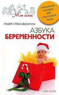 Азбука беременности. Уникальное пособие для счастливой мамы. Андрей Дружинин, Ольга Дружинина