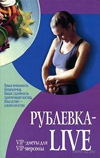 Рублевка-Live. VIP-диеты для VIP-персоны. Любовь Смирнова