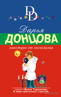 Микстура от косоглазия (м). Дарья Донцова