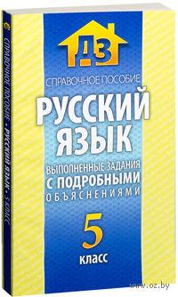 Русский язык. Выполненные задания с подробными объяснениями. 5 класс