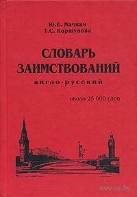 Словарь заимствований (англо-русский). Юлий Мачкин, Татьяна Коршунова