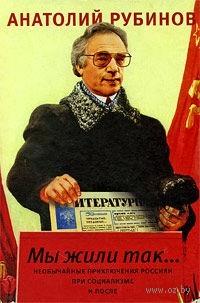 Мы жили так.... Анатолий Рубинов