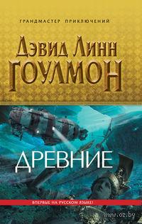 Древние. Дэвид Гоулмон
