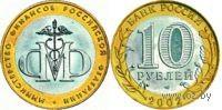 10 рублей - Министерство финансов