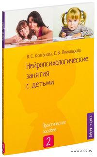Нейропсихологические занятия с детьми. Часть 2
