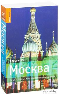 Москва. Самый подробный и популярный путеводитель в мире. Дэн Ричардсон
