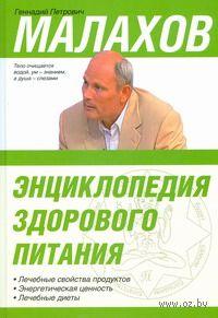 Энциклопедия здорового питания. Геннадий Малахов