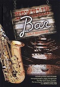 Нежный bar. Дж. Морингер