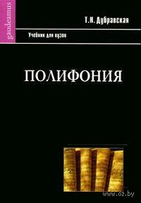 Полифония. Татьяна Дубравская