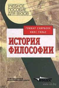 История философии. Гуннар Скирбекк, Нилс Гилье