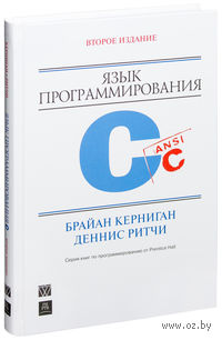 Язык программирования C. Брайан Керниган, Деннис Ритчи