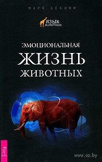 Эмоциональная жизнь животных. Марк Бекофф