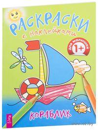 Кораблик. Раскраска с наклейками