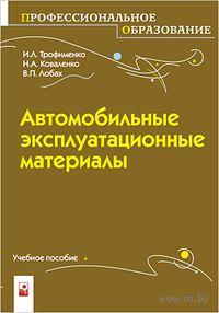 Автомобильные эксплуатационные материалы. И. Трофименко, Н. Коваленко, В. Лобах