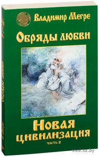 Новая цивилизация. Книга 8. Часть 2. Обряды любви (м). Владимир Мегре