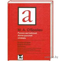 Русско-английский англо-русский словарь. М. О`Брайен