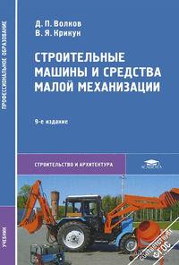 Строительные машины и средства малой механизации. Дмитрий Волков, Виктор Крикун