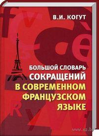Большой словарь сокращений в современном французском языке. Владимир Когут