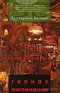 Гипноз англомании. Екатерина Вязова