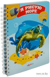 Я рисую море. Книжка-игрушка. Виктория Мовчанская
